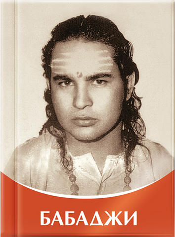 Книга Бабаджи
