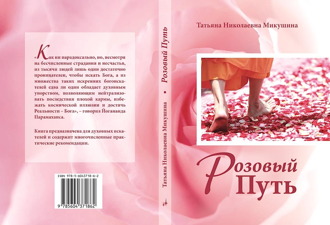 Книга Розовый Путь