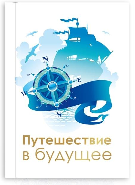 Книга. Путешествие в будущее