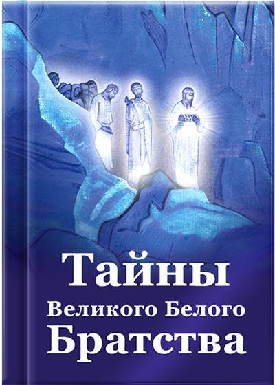 Книга Тайны Великого Белого Братства