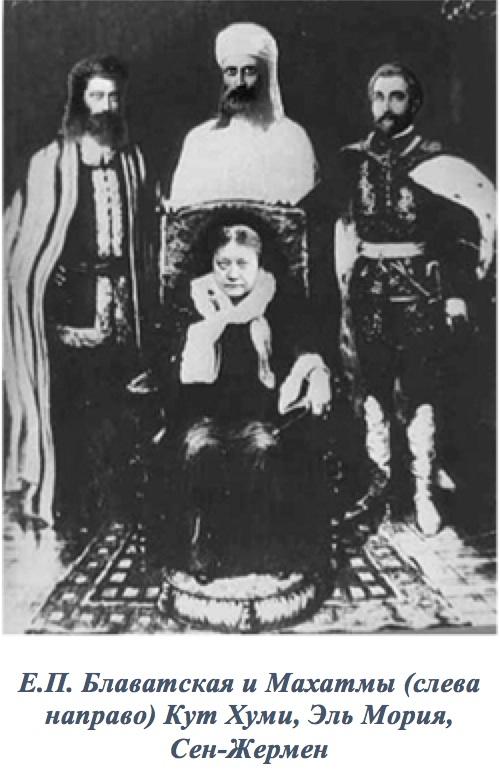 Блаватская и Махатмы